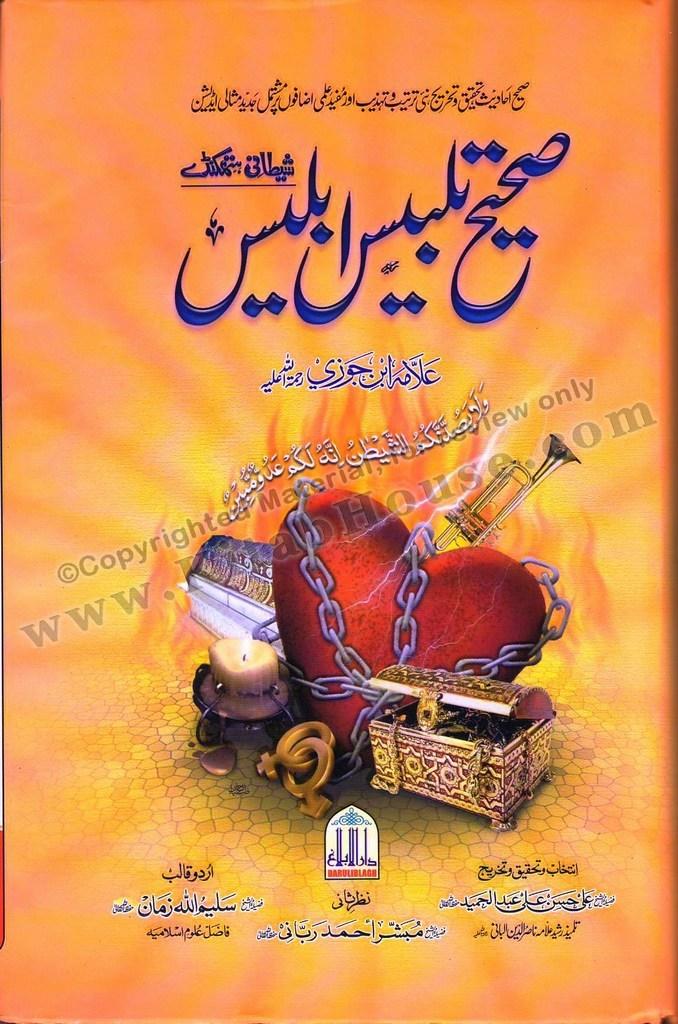 Sahih Talbees Iblees