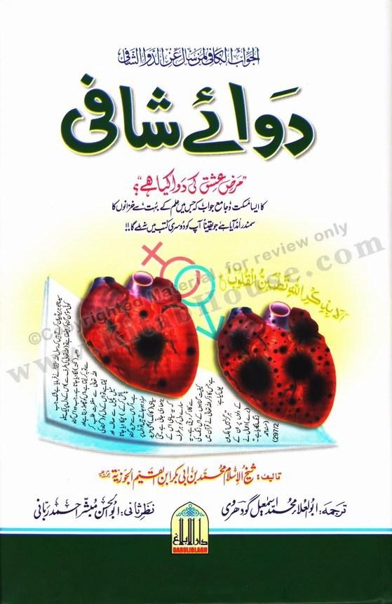 Dawa'ay Shaafi (Urdu Only)