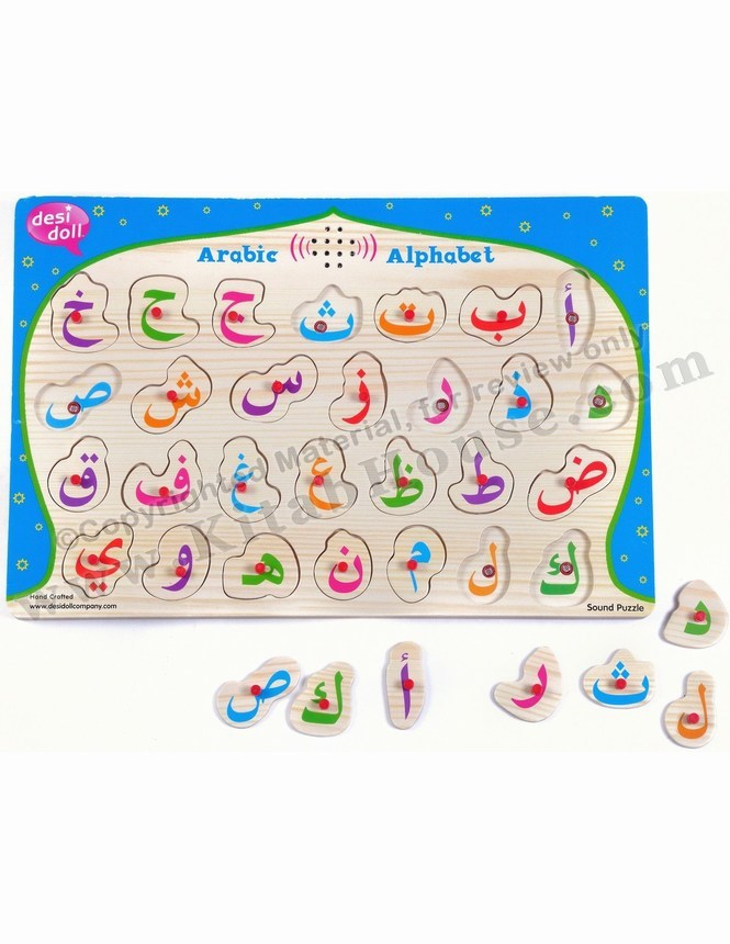 Buy Arabic Alphabet Sound Puzzle (Wooden) by