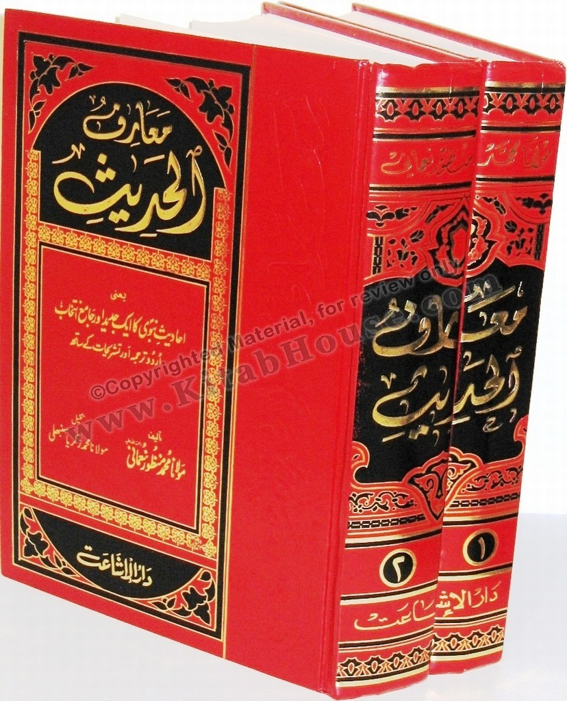 Ma'ariful Hadith -  (2 Vol. Set - Deluxe, Urdu)
