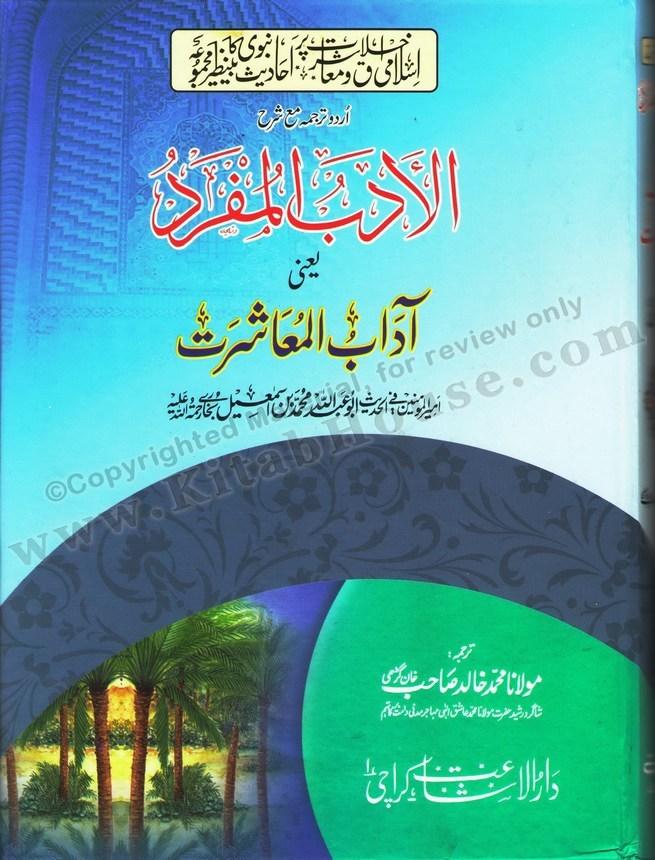 Al-Adab-ul-Mufrid (Urdu Only)