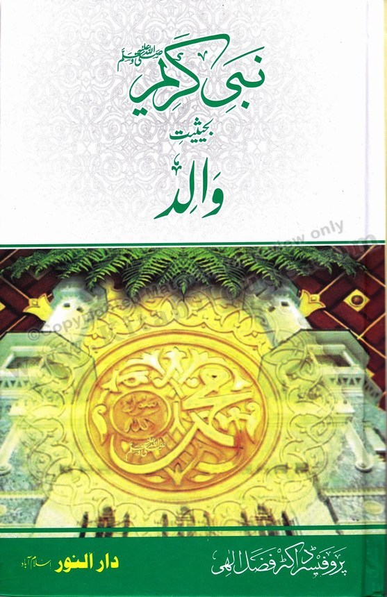 Nabi Kareem (SAW) as a Walid (Father), Urdu Only