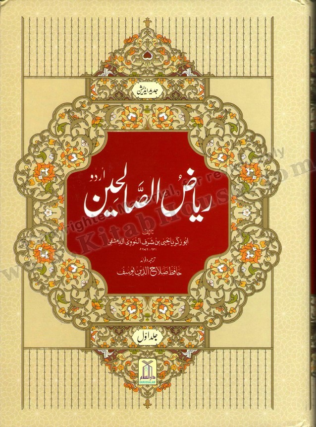 Riyadh-us-Saliheen (2 Vol. Set, Large - Urdu)