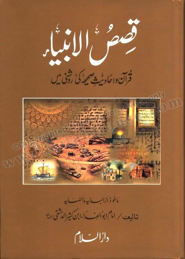 Qisas-ul Anbiyaa (Urdu Only)  قِصصُ الانبیاء