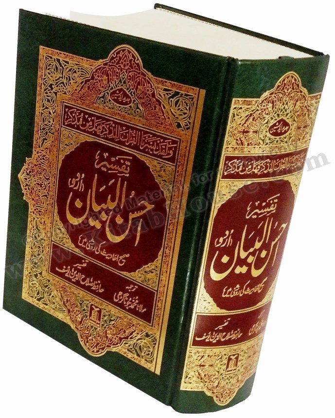 Tafseer Ahsan-ul-Bayaan with Side-by-Side Translation (Jadied Edition)