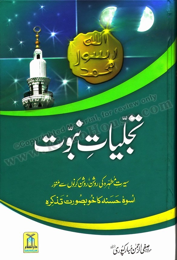 Tajalliyat'e Nabuwwat (with Maps & Charts)