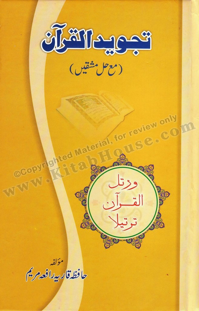 Tajweed-ul-Quran