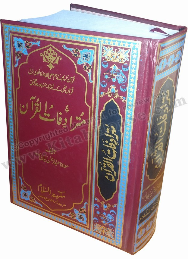 Mutaradifaat-ul-Quran - مُترادفاتُ القرآن