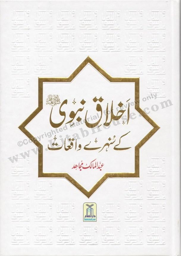 Akhlaq-e-Nabawi Kay Sunehray Waqi'at (Urdu)  اَخلاقِ نبوِی کے سُنہرے واقعات