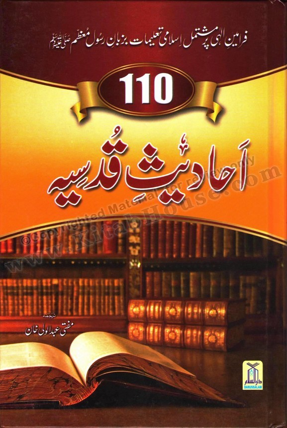 110 Ahadeeth Qudsiyah (Urdu Only)