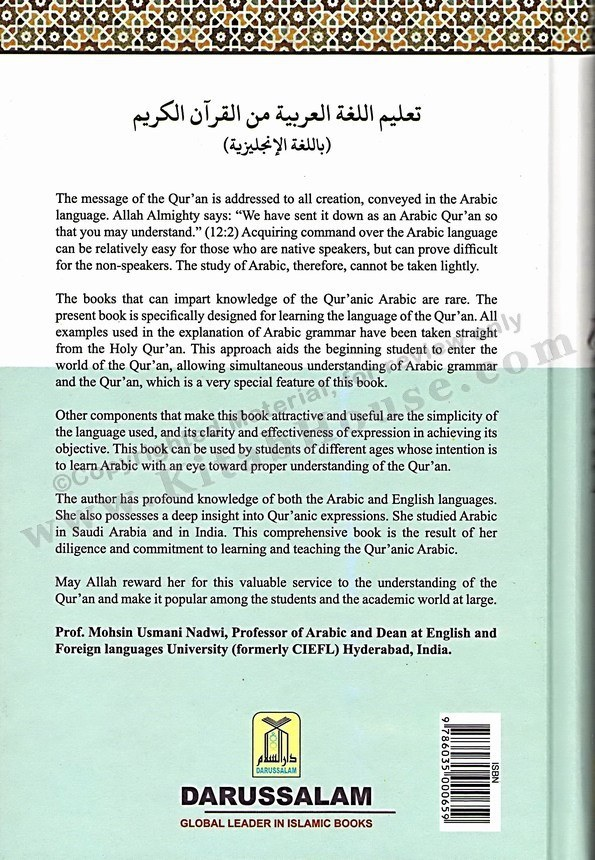 Buy Learning Arabic Language of the Qur'an by Izzath Uroosa Delux