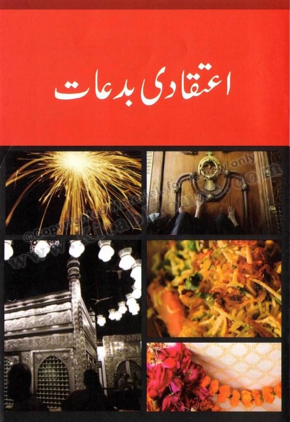 Eitiqadee Bidaat (Urdu)