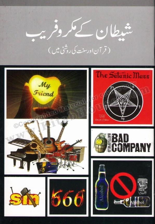 Shaitan Kay Makr-o-Fareib (Urdu Booklet)