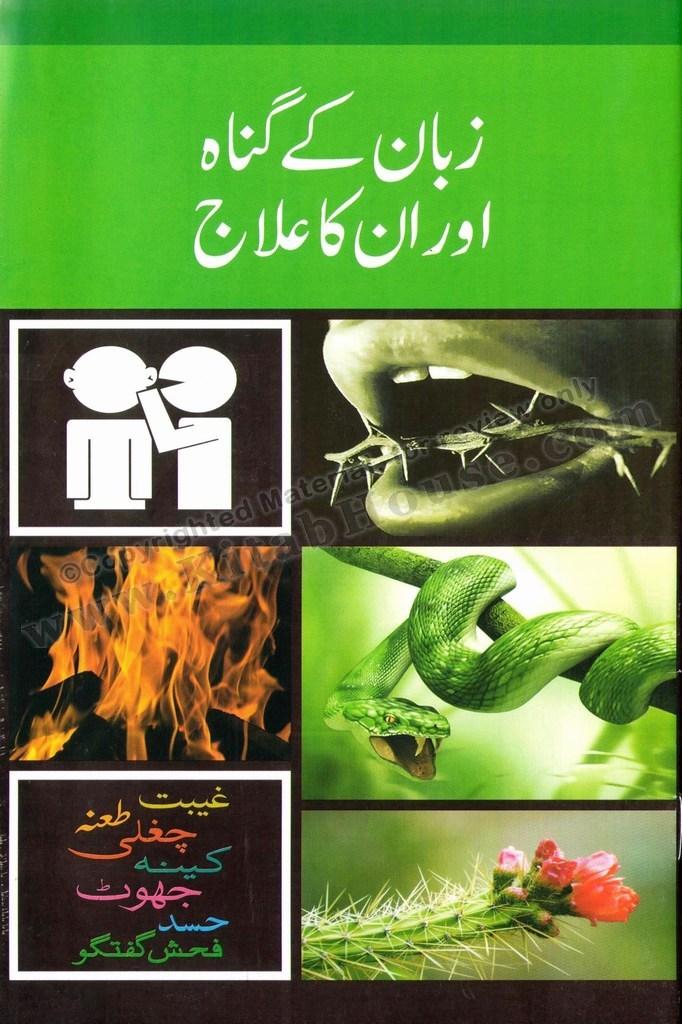 Zabaan Kay Gunah Aur Unka Ilaj (Urdu Booklet)