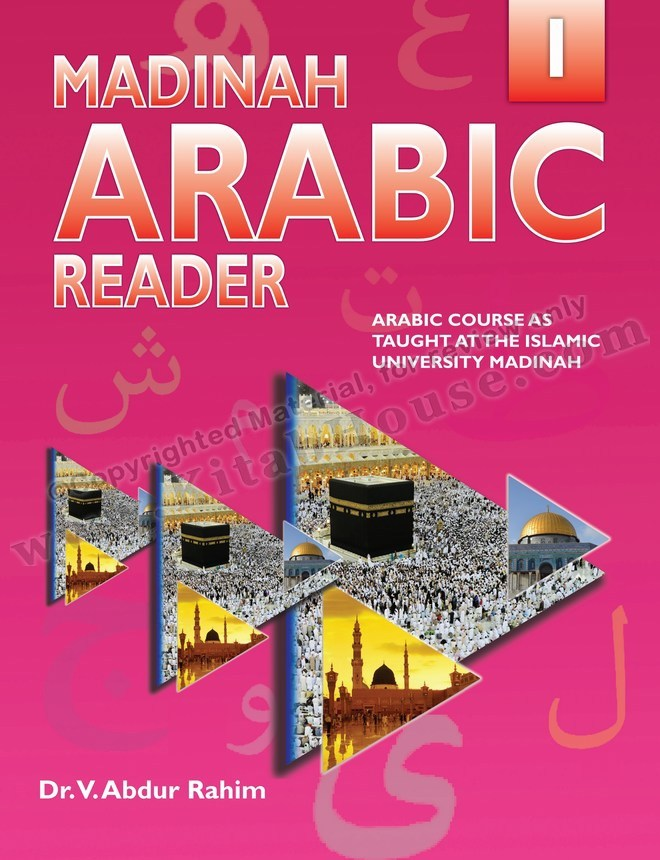Madinah Arabic Reader, Book 1 of 7 (Children's Series)
