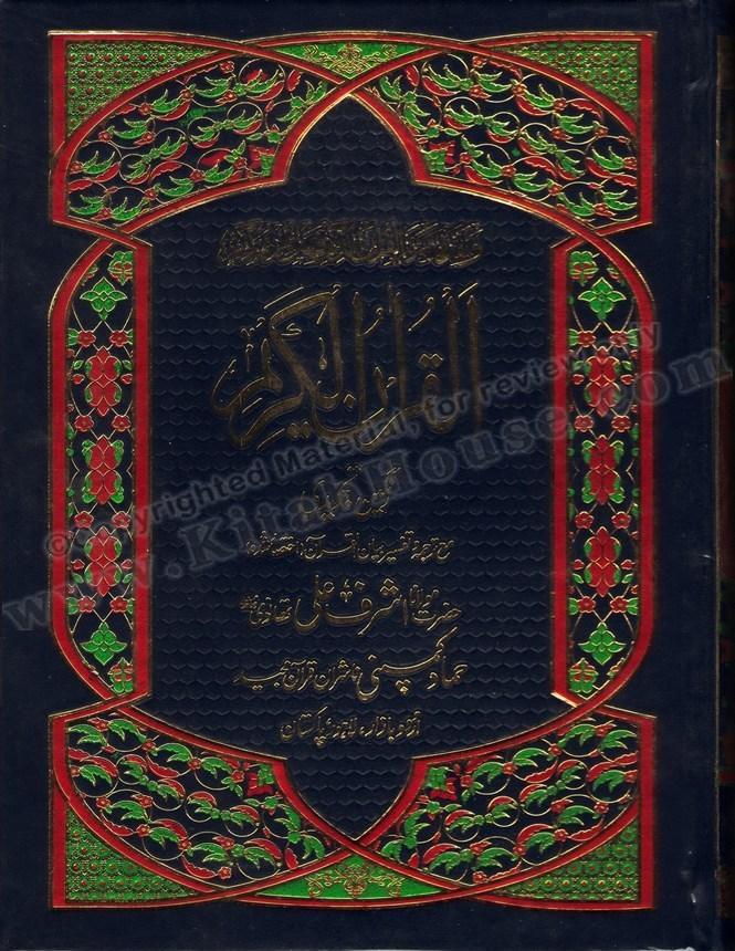 Quran Kareem Tajweedi with Urdu Tarjumah (Persian Script)