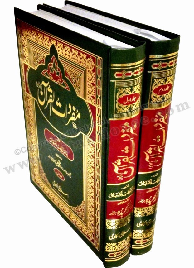 Mufradat-ul-Quran (2 Vol. Set, Urdu Only) - مُفردات القرآن