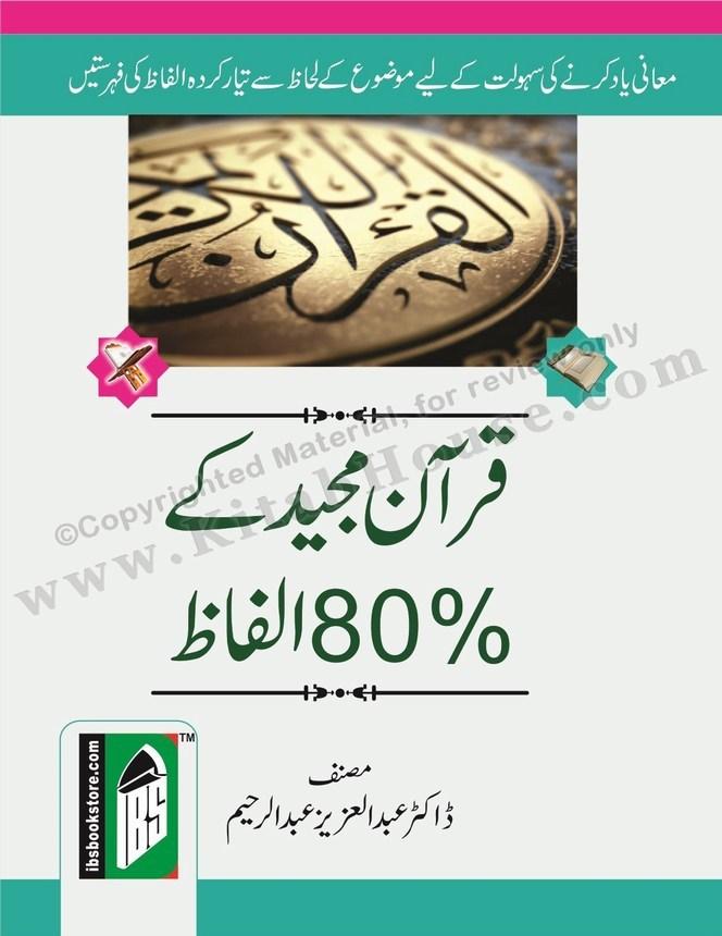 Quran Majeed Kay 80% Alfaaz (Pocket Size)
