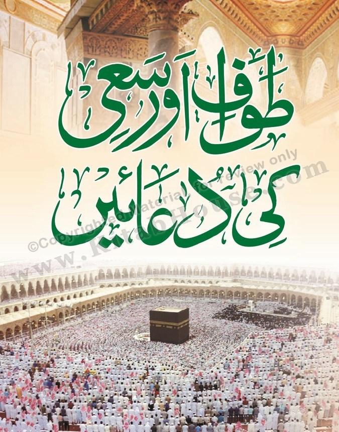 Duaas For Tawaf and Sa'ee (طواف اور سعی کی دُعائیں)