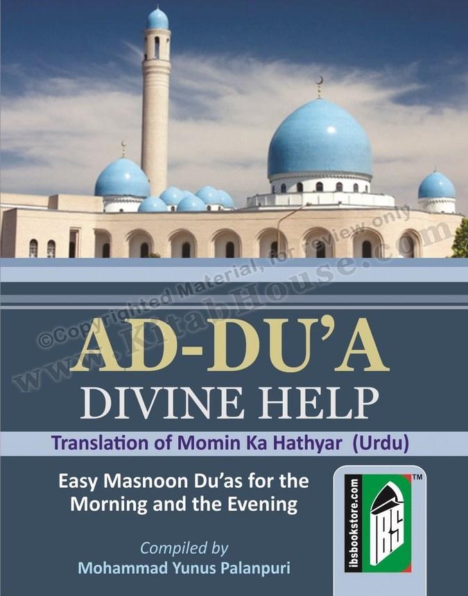 Ad-Dua, Devine Help (Translation of Momin Ka Hathiyar)