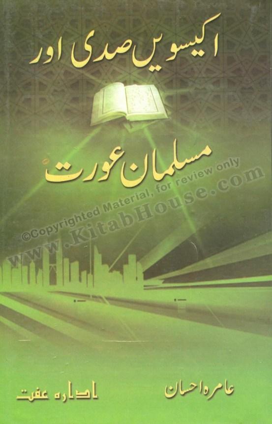 Ekeswein Saddee Aur Musalman Aurat (Urdu)