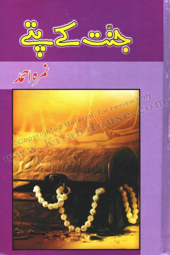 Jannat Kay Patey (Mukammal Set - Urdu)