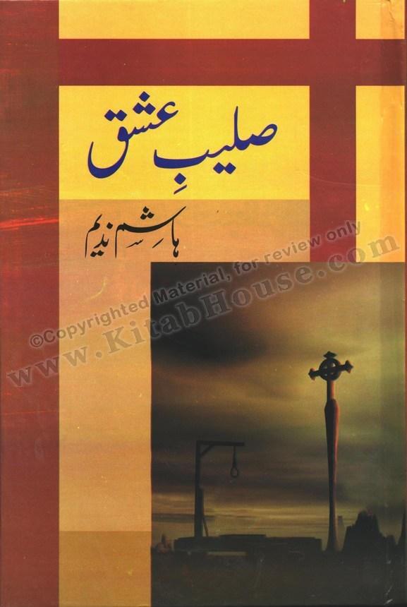 Saleeb-e-Ishq (Urdu Novel)