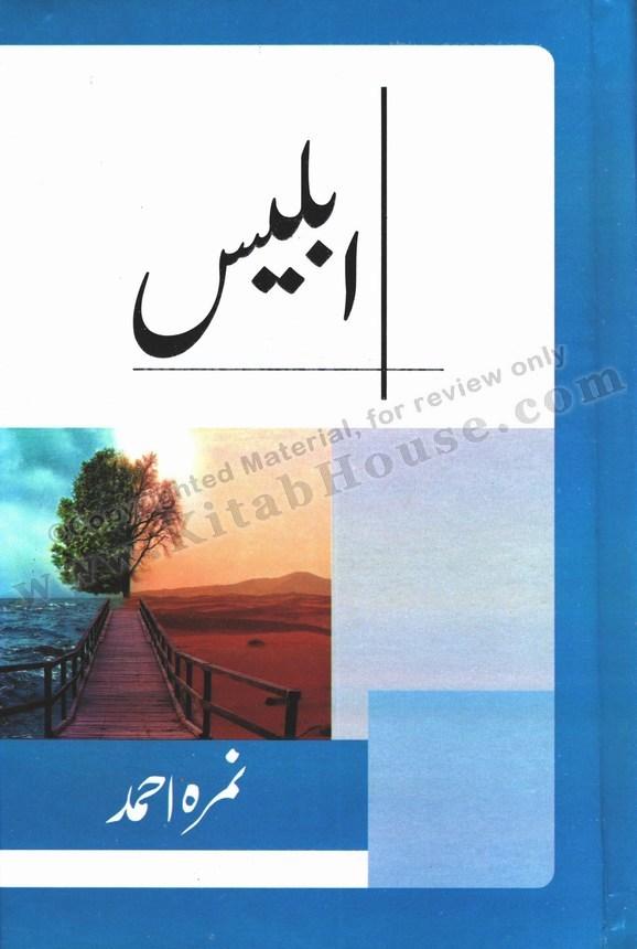 Iblees (Urdu Novel)