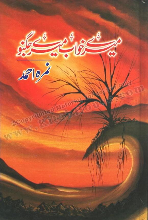 Meray Khowab, Meray Jugnoo (Urdu Novel)