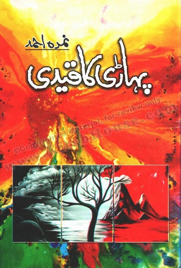 Paharree Ka Qaidee (Urdu Novel)