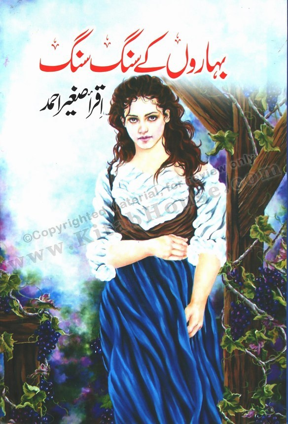Baharoon Kay Sang Sang (Urdu Novel)