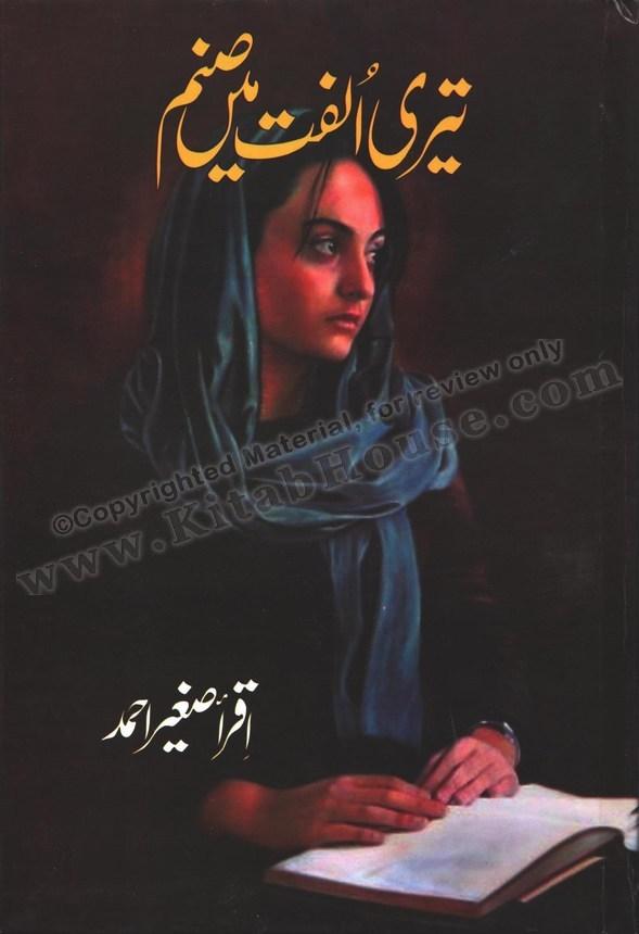 Teri Ulfat Main Sanam (Urdu Novel)