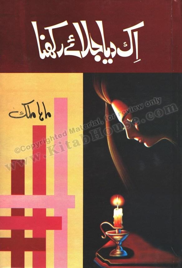 Ek Diya Jala'ey Rakhna (Urdu Novel)