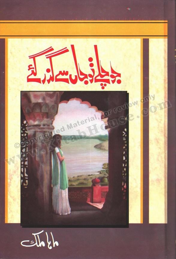 Jo Chalay Tou Jaan Say Guzar Gaey (Urdu Novel)