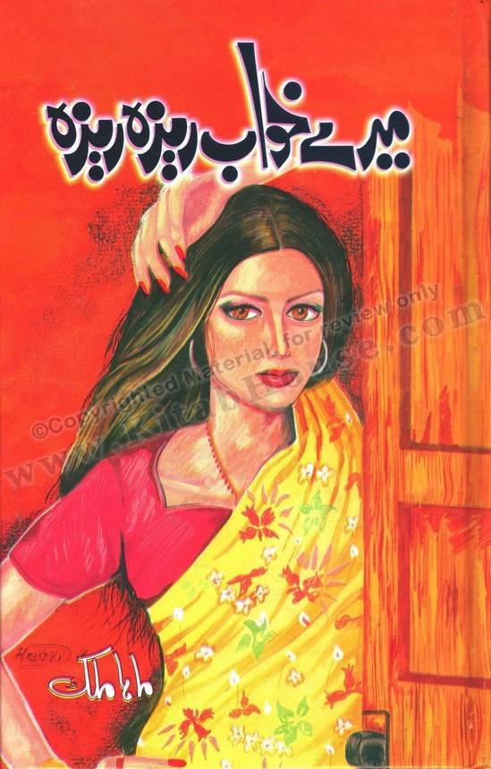 Meray Khowab Razeh Razeh (Urdu Novel)