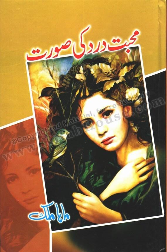 Muhabbat Dard Ki Soorat (Urdu Novel)