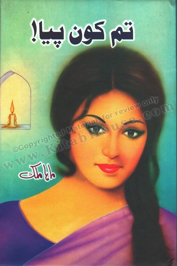 Tum Koun Piya (Urdu Novel)
