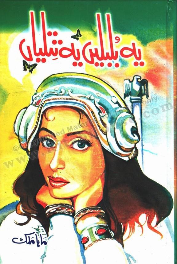 Yeh Bulbulain, Yeh Titliyan (Urdu Novel)