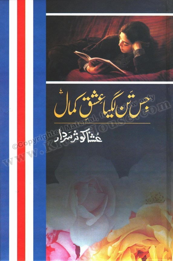 Jis Tan Lageya Ishq Kamaal (Urdu Novel)
