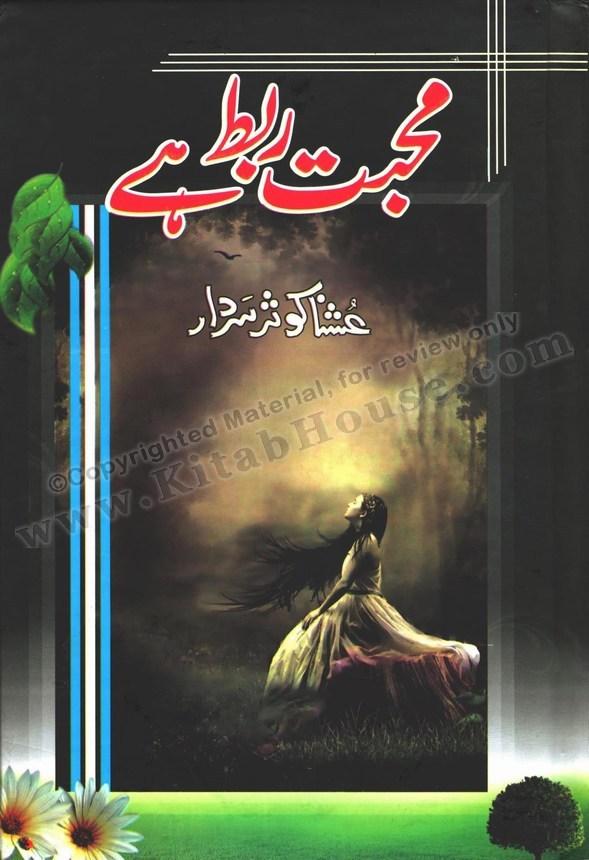 Muhabbat Rabt Hay (Urdu Novel)