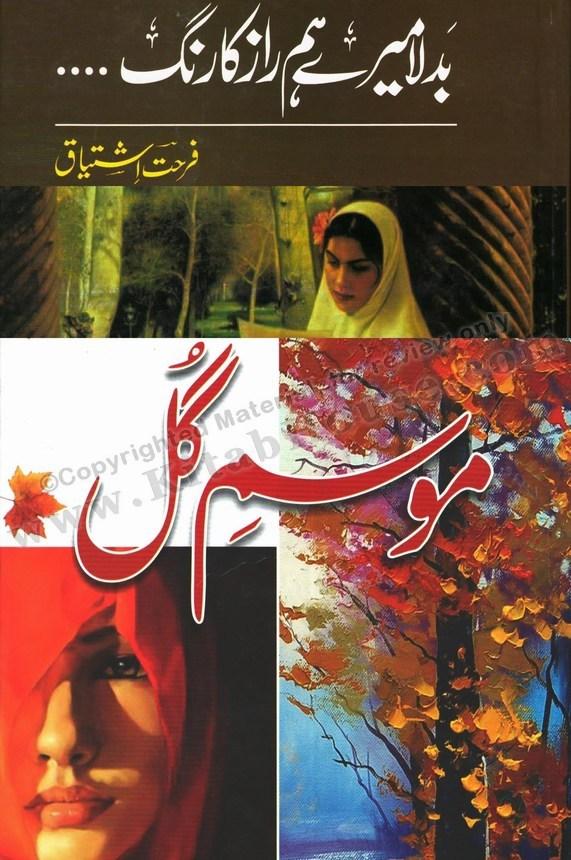 Badla Meray Hamraz Ka Rang / Mousam-e-Gul (Urdu Novel), Combined in 1 Vol