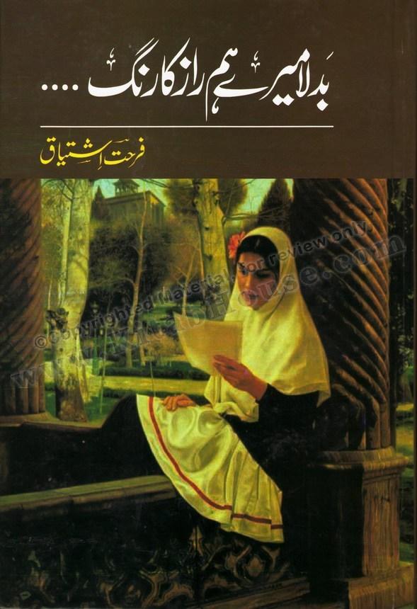 Badla Meray Hamraz Ka Rang (Urdu Novel)