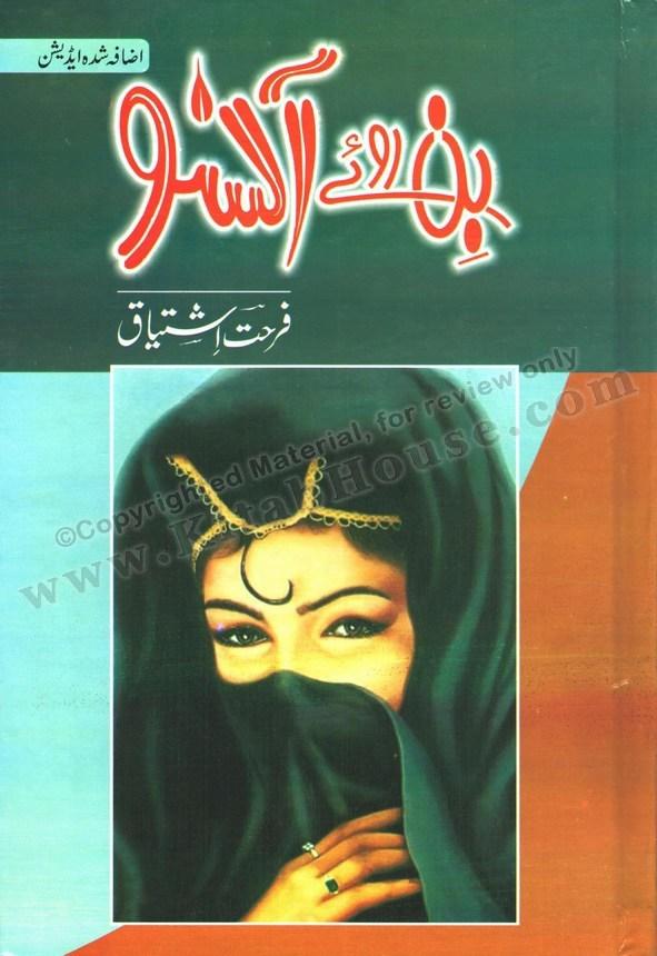 Bin Ro'ey Aansoo (Urdu Novel)