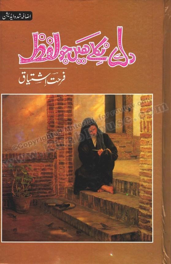 Dil Say Niklay Hain Jo Lafz (Urdu Novel)