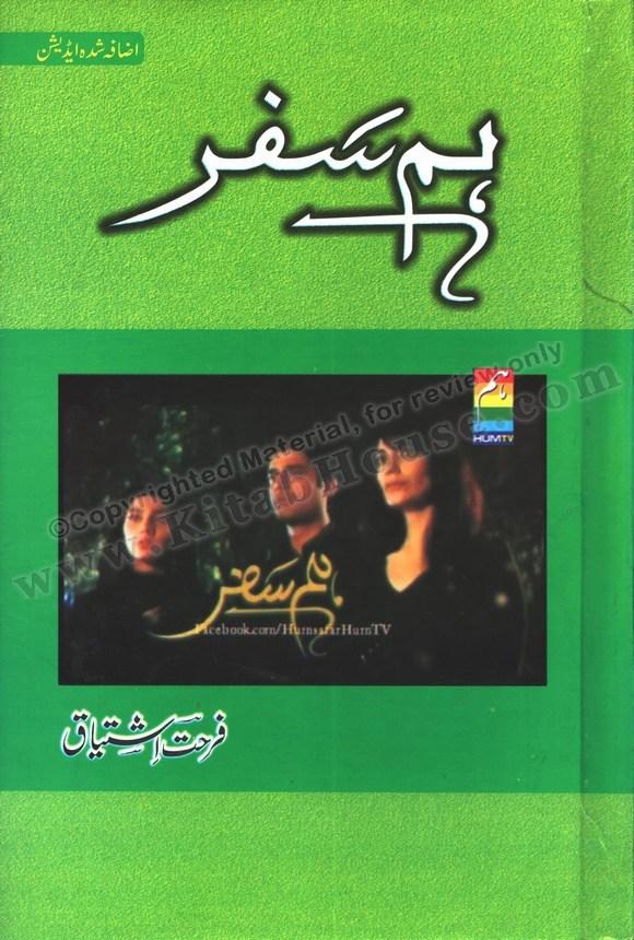 Hamsafar (Urdu Novel)