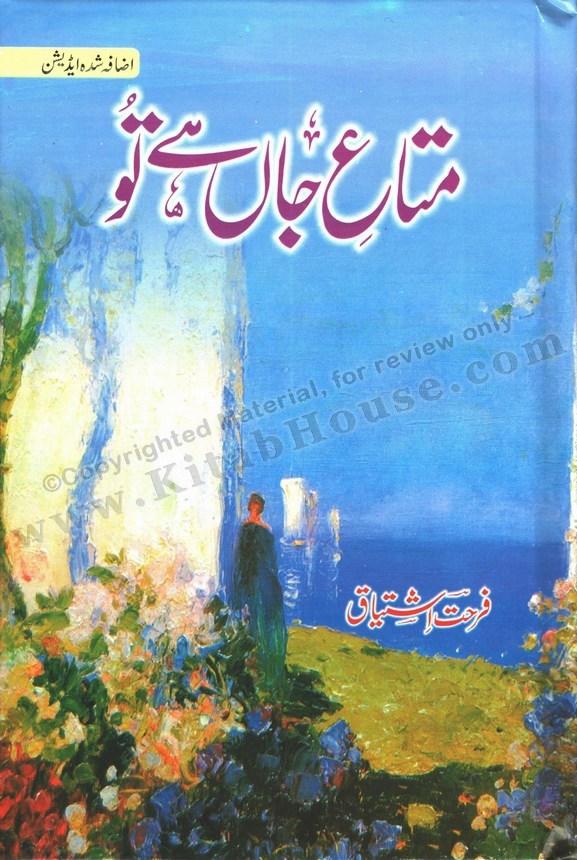 Mataa'e Jaan Hay Tu (Urdu Novel)