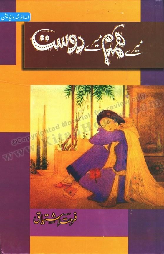 Meray Hamdam, Meray Doust (Urdu Novel)