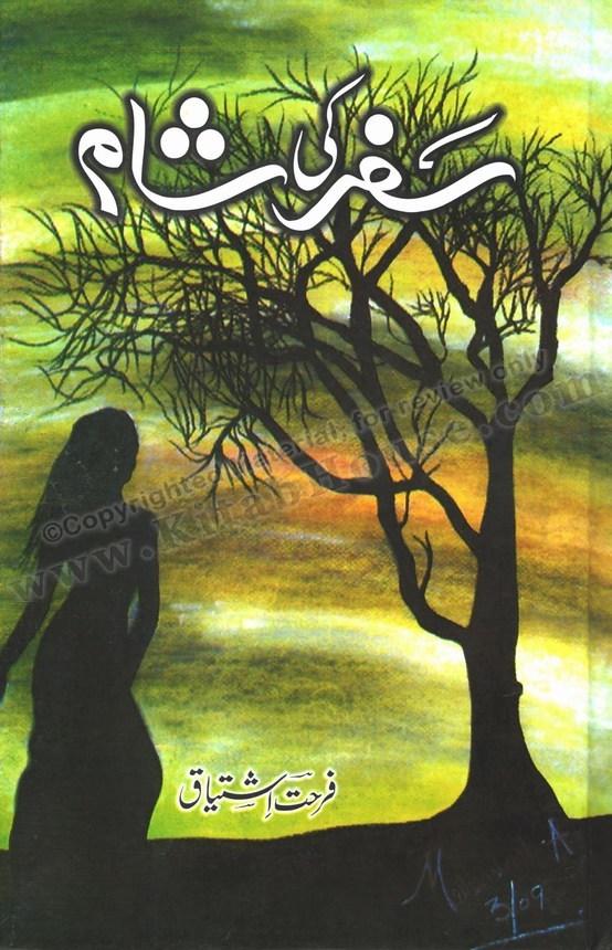 Safar Ki Shaam (Urdu Novel)