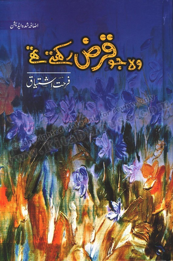 Woh Jo Qaraz Rakhtey T'hey (Urdu Novel, Enhanced Edition)