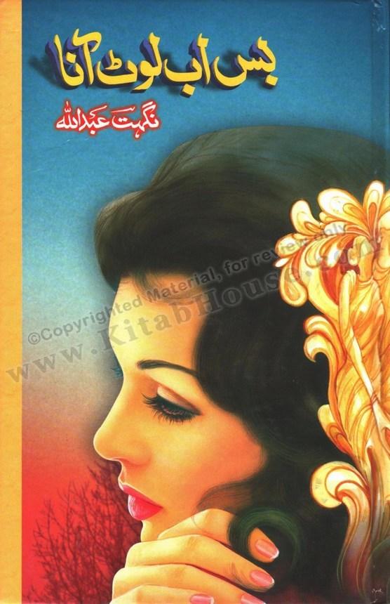 Bus Ab Lout Aana (Urdu Novel)